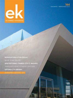 arxitektonikh-esvterikvn-xvrvn-diakosmhsh-interior-design-eleni-tsubu_grr_11